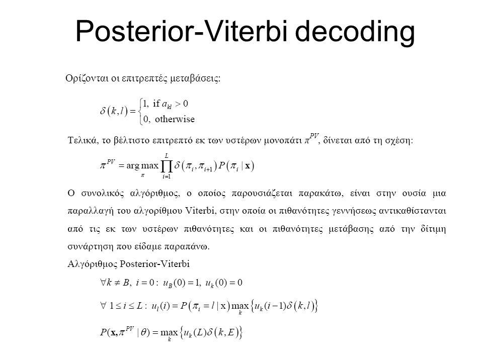 Posterior-Viterbi decoding Ορίζονται οι επιτρεπτές μεταβάσεις: