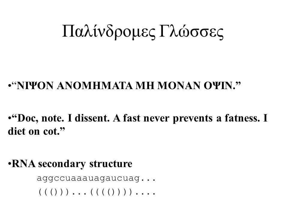 """""""ΝΙΨΟΝ ΑΝΟΜΗΜΑΤΑ ΜΗ ΜΟΝΑΝ ΟΨΙΝ."""" """"Doc, note. I dissent. A fast never prevents a fatness. I diet on cot."""" RNA secondary structure aggccuaaauagaucuag..."""