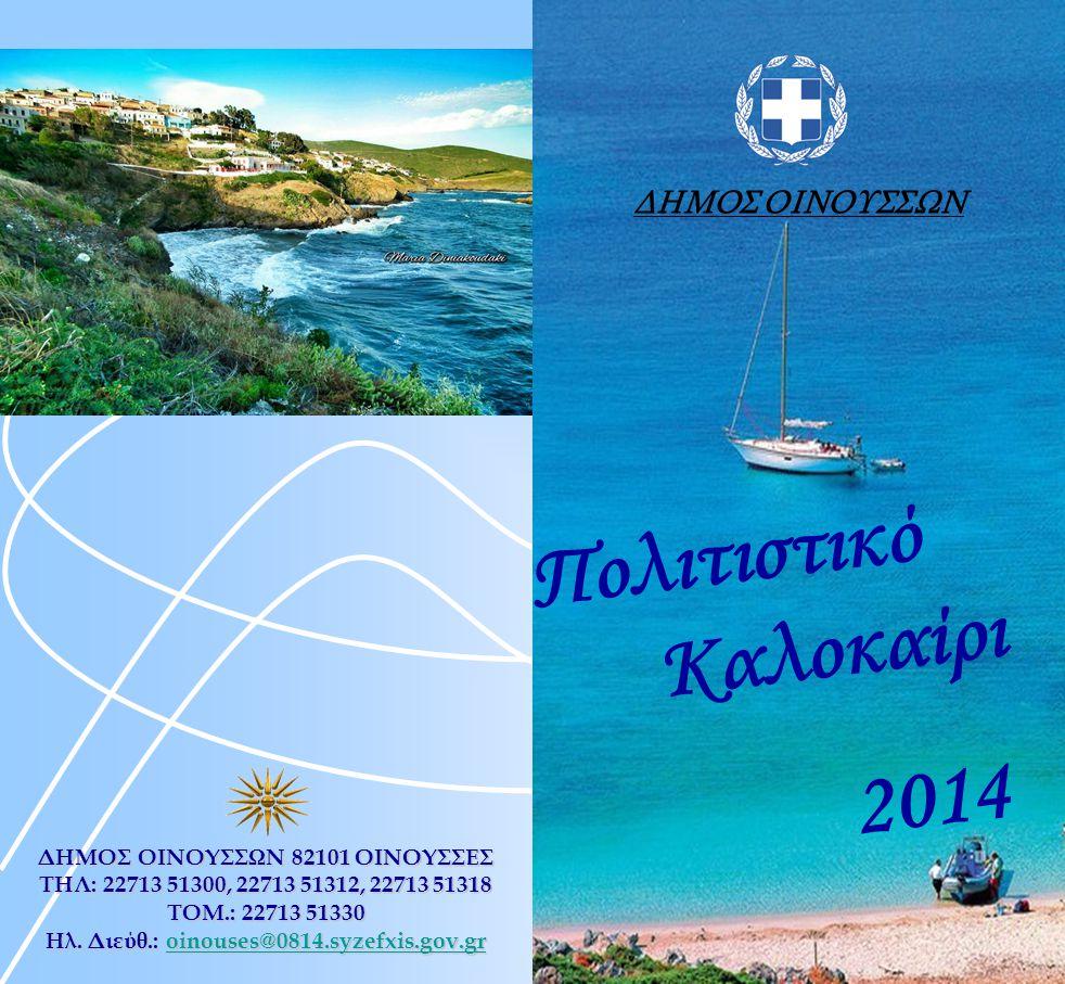 Πολιτιστικό Καλοκαίρι 2014 Πρόγραμμα εκδηλώσεων Πολιτιστικό καλοκαίρι : «Συνάντηση πολιτισμού και ελπίδας.» Σημείο αναφοράς για την τέχνη, τον πολιτισμό, την παράδοση και το φετινό καλοκαίρι απευθύνει πρόσκληση ελπίδας και ζωής στους συνοδοιπόρους του.