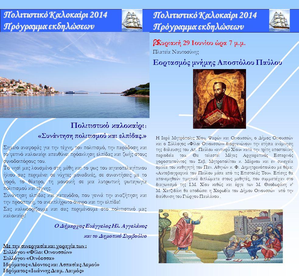 Πολιτιστικό Καλοκαίρι 2014 Πρόγραμμα εκδηλώσεων Πολιτιστικό καλοκαίρι : «Συνάντηση πολιτισμού και ελπίδας.» Σημείο αναφοράς για την τέχνη, τον πολιτισ
