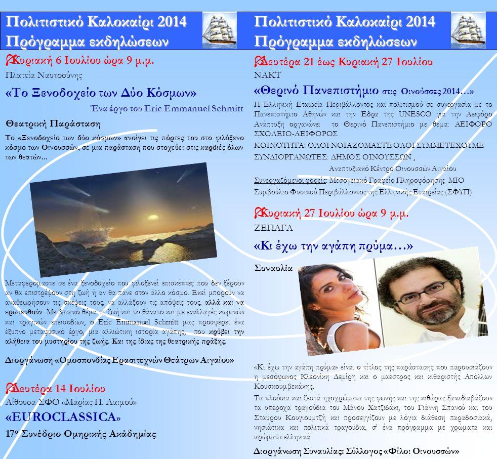 Πολιτιστικό Καλοκαίρι 2014 Πρόγραμμα εκδηλώσεων Διοργάνωση Συναυλίας: Σύλλογος «Φίλοι Οινουσσών» Μεταφερόμαστε σε ένα ξενοδοχείο που φιλοξενεί επισκέπ