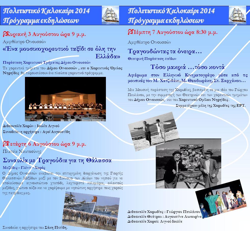 Πολιτιστικό Καλοκαίρι 2014 Πρόγραμμα εκδηλώσεων  Κυριακή 3 Αυγούστου ώρα 9 μ.μ. Αμφιθέατρο Οινουσσών «Ένα μουσικοχορευτικό ταξίδι σε όλη την Ελλάδα»