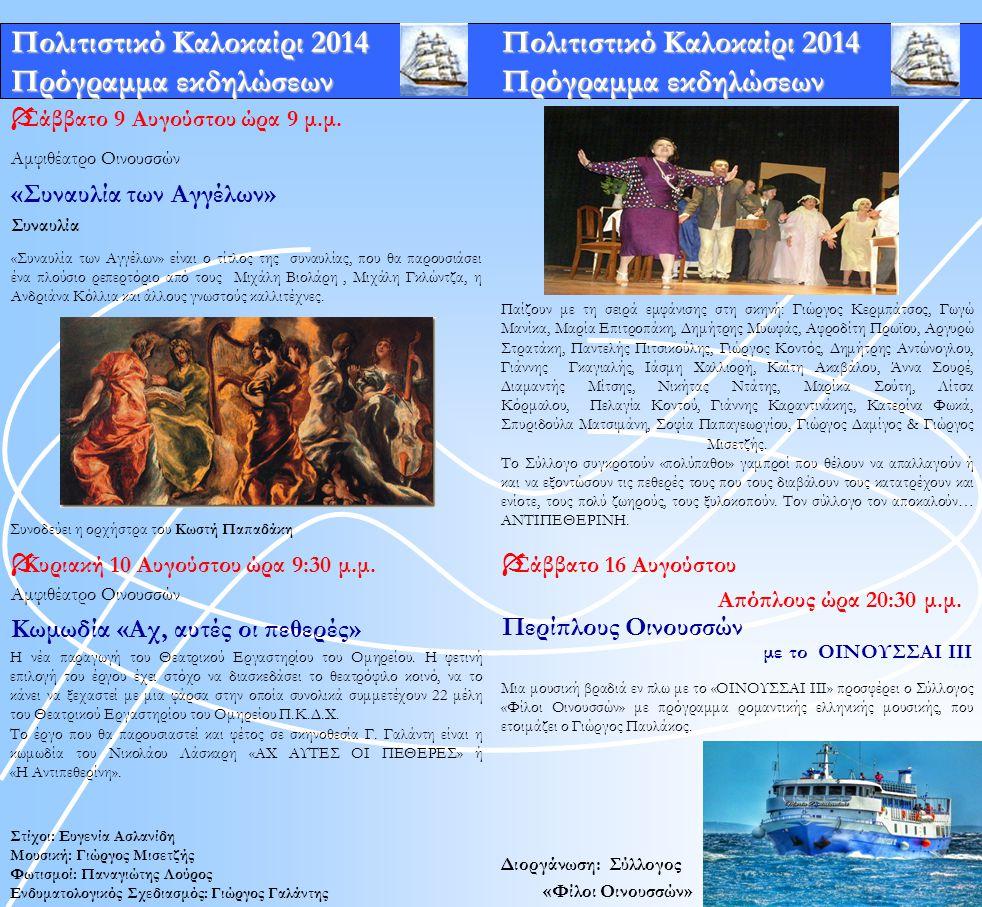 Πολιτιστικό Καλοκαίρι 2014 Πρόγραμμα εκδηλώσεων Διοργάνωση Συλλόγου «Οινόεσσα»  Δευτέρα 18 Αυγούστου ώρα 9 μ.μ.