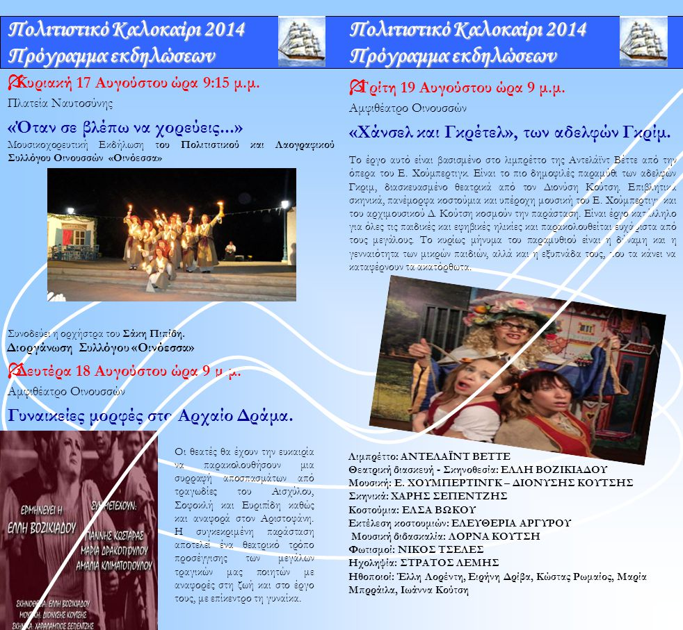 Πολιτιστικό Καλοκαίρι 2014 Πρόγραμμα εκδηλώσεων Διοργάνωση Συλλόγου «Οινόεσσα»  Δευτέρα 18 Αυγούστου ώρα 9 μ.μ. Αμφιθέατρο Οινουσσών Γυναικείες μορφέ