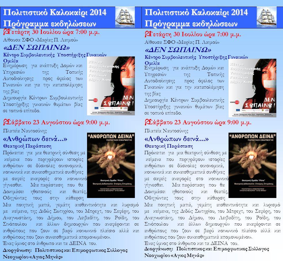 Πολιτιστικό Καλοκαίρι 2014 Πρόγραμμα εκδηλώσεων  Τετάρτη 30 Ιουλίου ώρα 7:00 μ.μ. Αίθουσα ΣΦΟ «Μαρίας Π. Λαιμού» «ΔΕΝ ΣΩΠΑΙΝΩ» Κέντρο Συμβουλευτικής