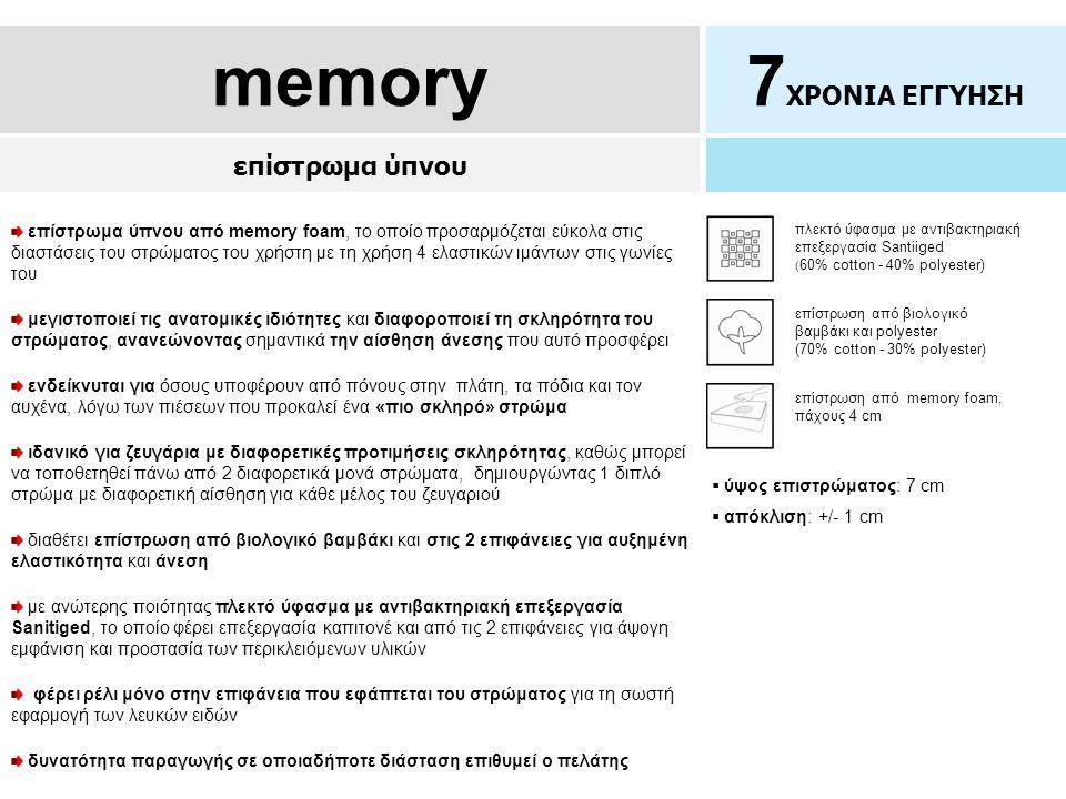 memory7 ΧΡΟΝΙΑ ΕΓΓΥΗΣΗ επίστρωμα ύπνου  ύψος επιστρώματος: 7 cm  απόκλιση: +/- 1 cm επίστρωμα ύπνου από memory foam, το οποίο προσαρμόζεται εύκολα σ