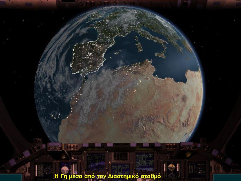 Η Γη και η Πανσέληνος