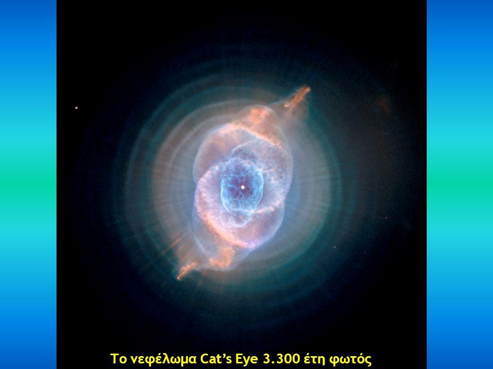 Το νεφέλωμα Cat's Eye 3.300 έτη φωτός