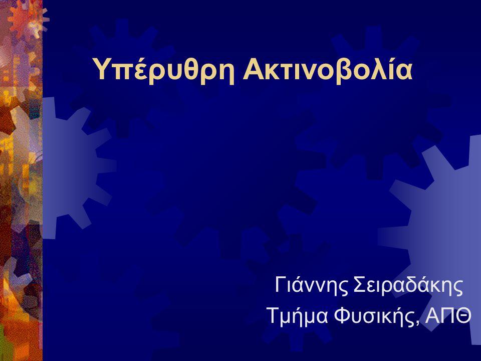 Υπέρυθρη Ακτινοβολία Γιάννης Σειραδάκης Τμήμα Φυσικής, ΑΠΘ