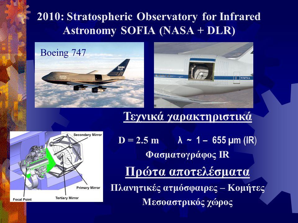 Τεχνικά χαρακτηριστικά D = 2.5 m λ ~ 1 – 655 µm (IR ) Φασματογράφος IR Πρώτα αποτελέσματα Πλανητικές ατμόσφαιρες – Κομήτες Μεσοαστρικός χώρος 2010: St
