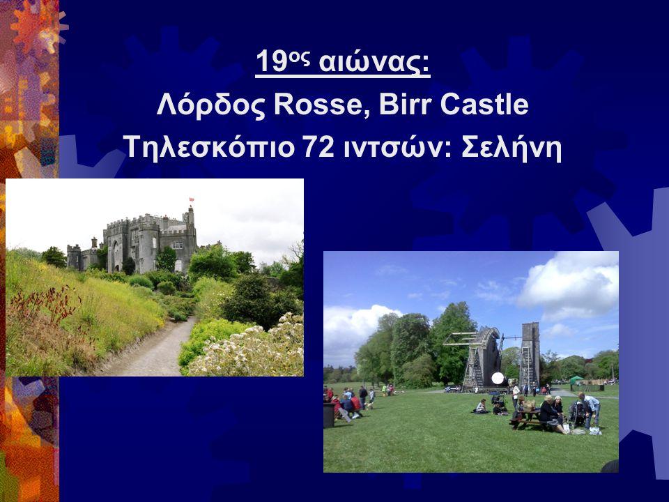 19 ος αιώνας: Λόρδος Rosse, Birr Castle Τηλεσκόπιο 72 ιντσών: Σελήνη