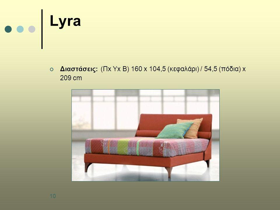 10 Lyra Διαστάσεις: (Πx Υx B) 160 x 104,5 (κεφαλάρι) / 54,5 (πόδια) x 209 cm