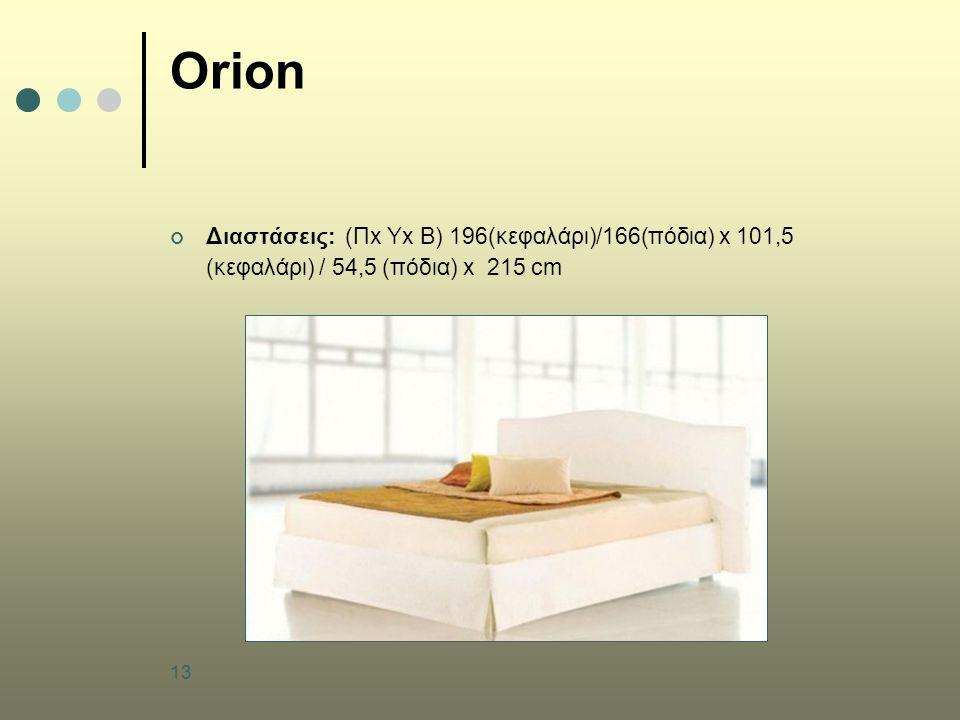 13 Orion Διαστάσεις: (Πx Υx B) 196(κεφαλάρι)/166(πόδια) x 101,5 (κεφαλάρι) / 54,5 (πόδια) x 215 cm