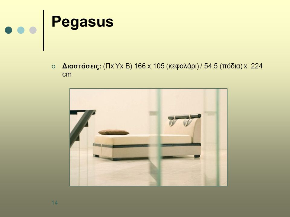 14 Pegasus Διαστάσεις: (Πx Υx B) 166 x 105 (κεφαλάρι) / 54,5 (πόδια) x 224 cm