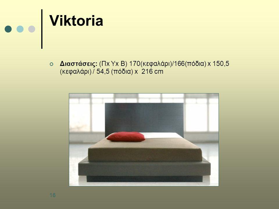 16 Viktoria Διαστάσεις: (Πx Υx B) 170(κεφαλάρι)/166(πόδια) x 150,5 (κεφαλάρι) / 54,5 (πόδια) x 216 cm