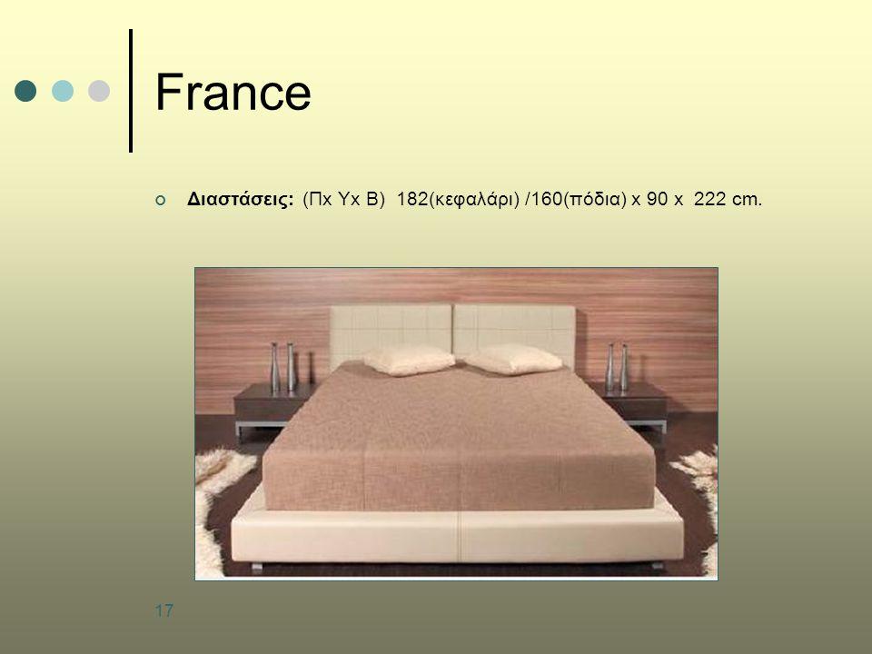 17 France Διαστάσεις: (Πx Υx B) 182(κεφαλάρι) /160(πόδια) x 90 x 222 cm.