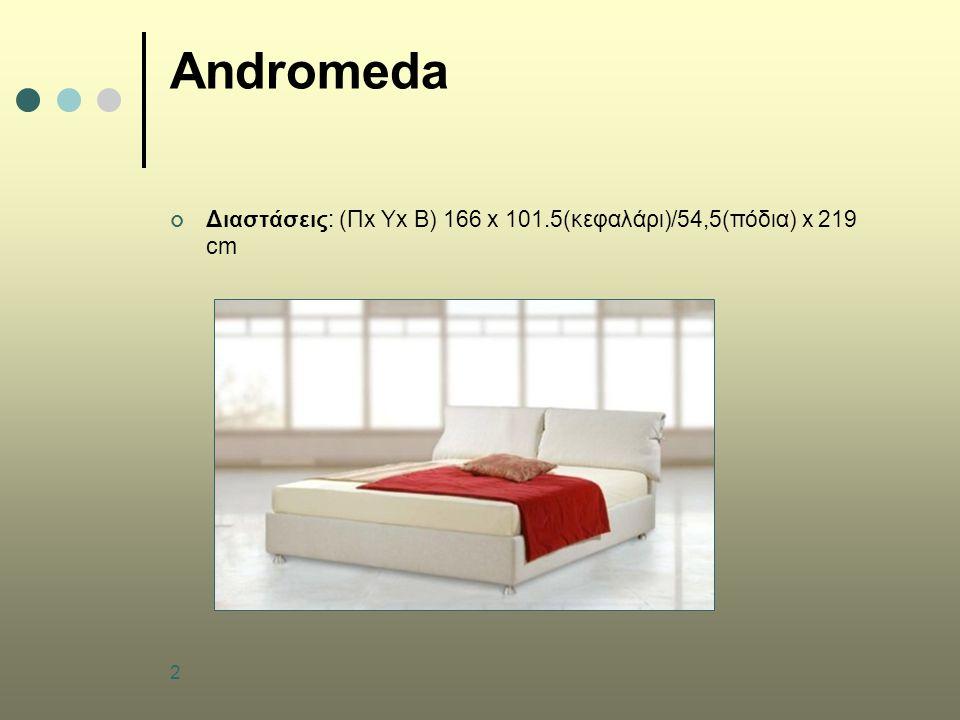 2 Andromeda Διαστάσεις: (Πx Υx B) 166 x 101.5(κεφαλάρι)/54,5(πόδια) x 219 cm