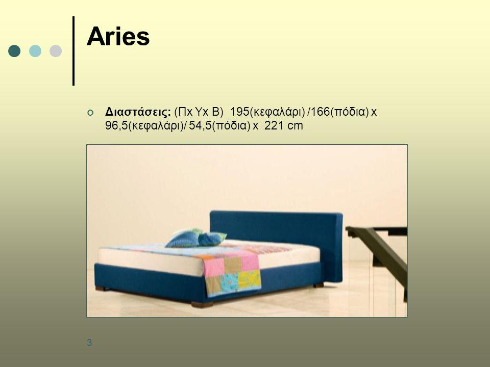 3 Aries Διαστάσεις: (Πx Υx B) 195(κεφαλάρι) /166(πόδια) x 96,5(κεφαλάρι)/ 54,5(πόδια) x 221 cm
