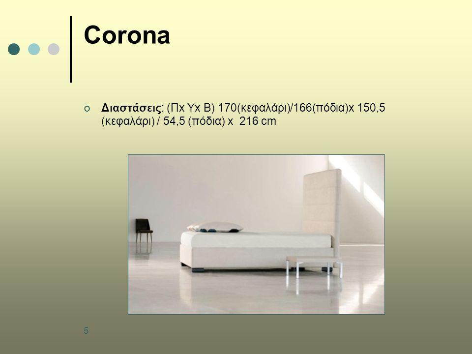5 Corona Διαστάσεις: (Πx Υx B) 170(κεφαλάρι)/166(πόδια)x 150,5 (κεφαλάρι) / 54,5 (πόδια) x 216 cm