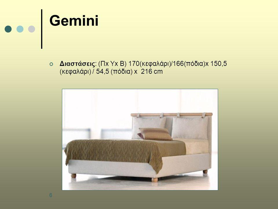 6 Gemini Διαστάσεις: (Πx Υx B) 170(κεφαλάρι)/166(πόδια)x 150,5 (κεφαλάρι) / 54,5 (πόδια) x 216 cm