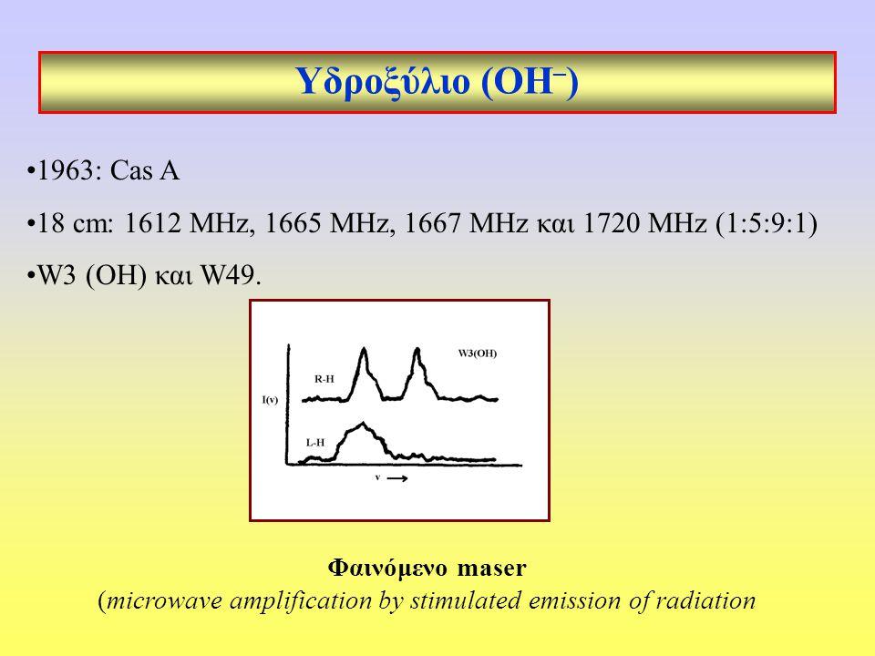Υδροξύλιο (ΟΗ – ) 1963: Cas A 18 cm: 1612 MHz, 1665 MHz, 1667 MHz και 1720 MHz (1:5:9:1) W3 (OH) και W49.