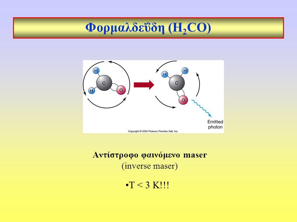 Φορμαλδεΰδη (H 2 CO) T < 3 K!!! Aντίστροφο φαινόμενο maser (inverse maser)