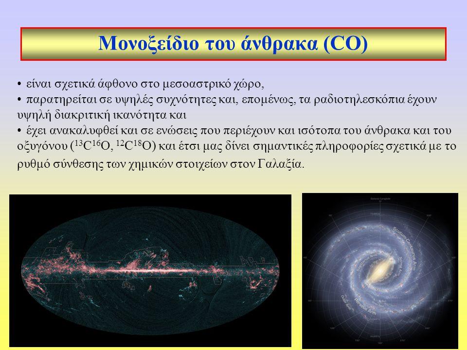 Mονοξείδιο του άνθρακα (CO) είναι σχετικά άφθονο στο μεσοαστρικό χώρο, παρατηρείται σε υψηλές συχνότητες και, επομένως, τα ραδιοτηλεσκόπια έχουν υψηλή διακριτική ικανότητα και έχει ανακαλυφθεί και σε ενώσεις που περιέχουν και ισότοπα του άνθρακα και του οξυγόνου ( 13 C 16 O, 12 C 18 O) και έτσι μας δίνει σημαντικές πληροφορίες σχετικά με το ρυθμό σύνθεσης των χημικών στοιχείων στον Γαλαξία.