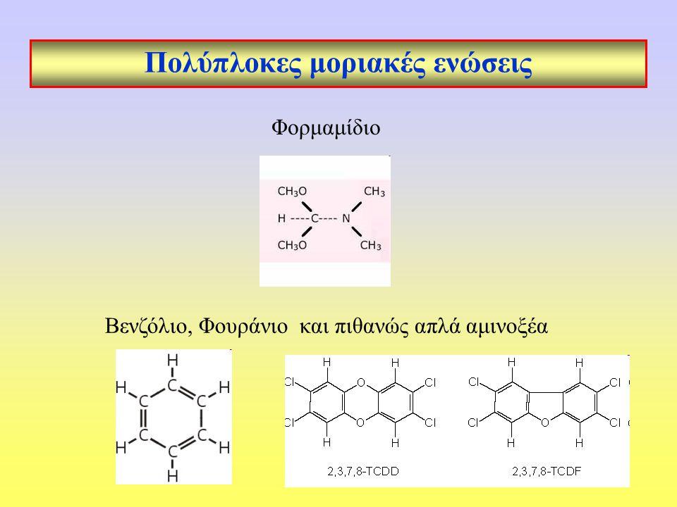 Πολύπλοκες μοριακές ενώσεις Βενζόλιο, Φουράνιο και πιθανώς απλά αμινοξέα Φορμαμίδιο