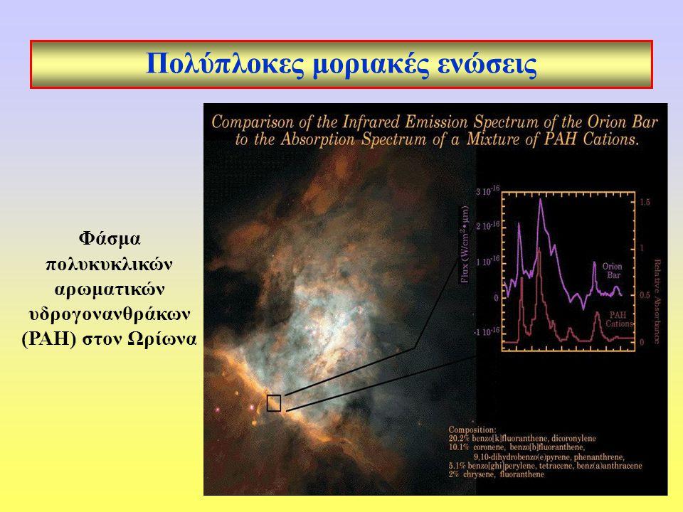 Πολύπλοκες μοριακές ενώσεις Φάσμα πολυκυκλικών αρωματικών υδρογονανθράκων (ΡΑΗ) στον Ωρίωνα