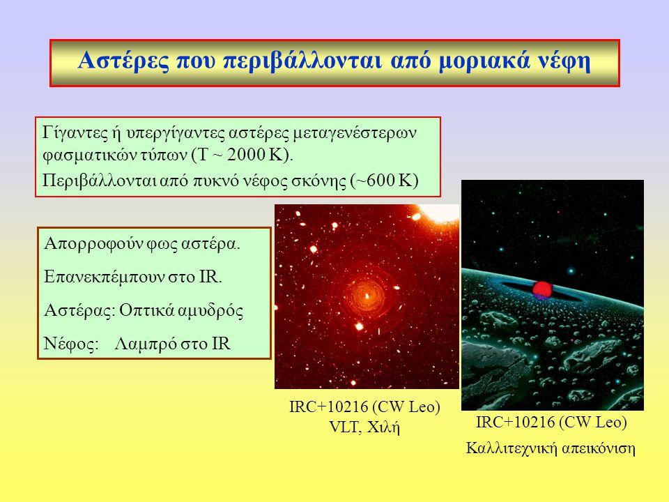 Αστέρες που περιβάλλονται από μοριακά νέφη Γίγαντες ή υπεργίγαντες αστέρες μεταγενέστερων φασματικών τύπων (Τ ~ 2000 Κ).