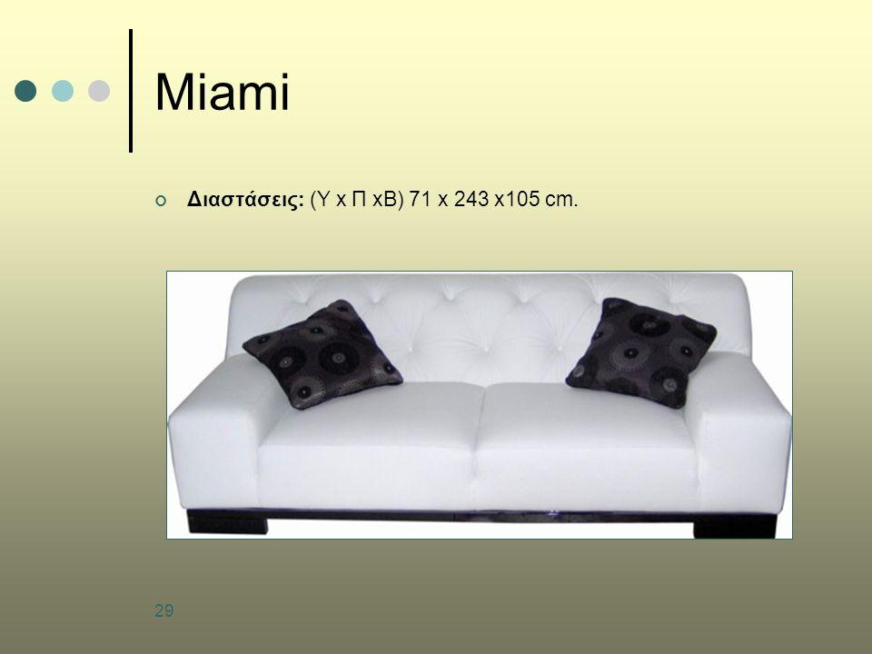 29 Miami Διαστάσεις: (Υ x Π xB) 71 x 243 x105 cm.