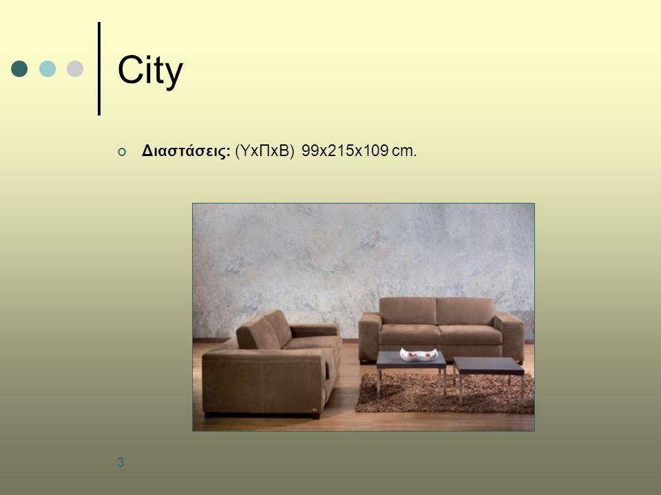 14 Manhattan Διαστάσεις: (Υ xΠ xB) Καναπές : 77 x 243 x105 cm. Πουφ: 43 x 92 x72 cm.