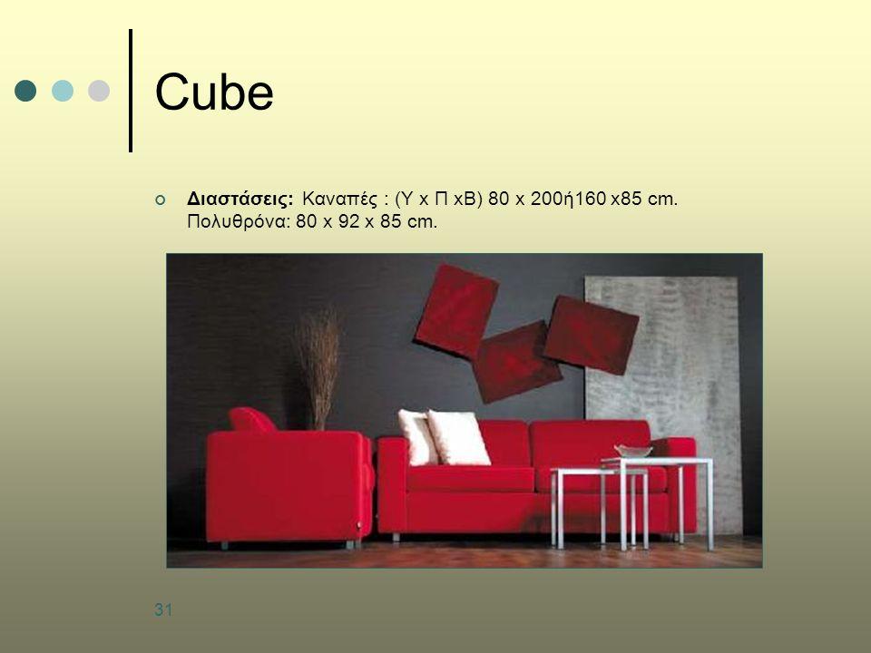 31 Cube Διαστάσεις: Καναπές : (Υ x Π xΒ) 80 x 200ή160 x85 cm. Πολυθρόνα: 80 x 92 x 85 cm.