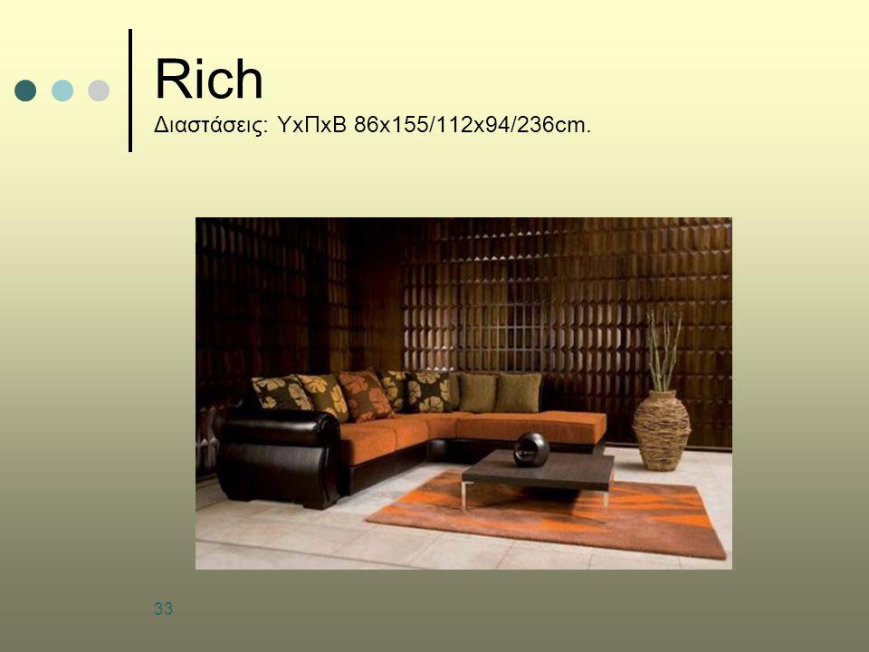 33 Rich Διαστάσεις: ΥxΠxΒ 86x155/112x94/236cm.