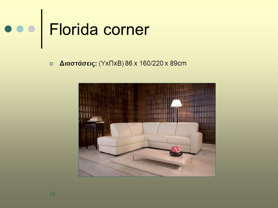 35 Florida corner Διαστάσεις: (YxΠxB) 86 x 160/220 x 89cm