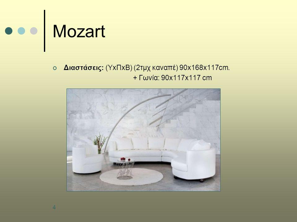 4 Mozart Διαστάσεις: (ΥxΠxB) (2τμχ καναπέ) 90x168x117cm. + Γωνία: 90x117x117 cm