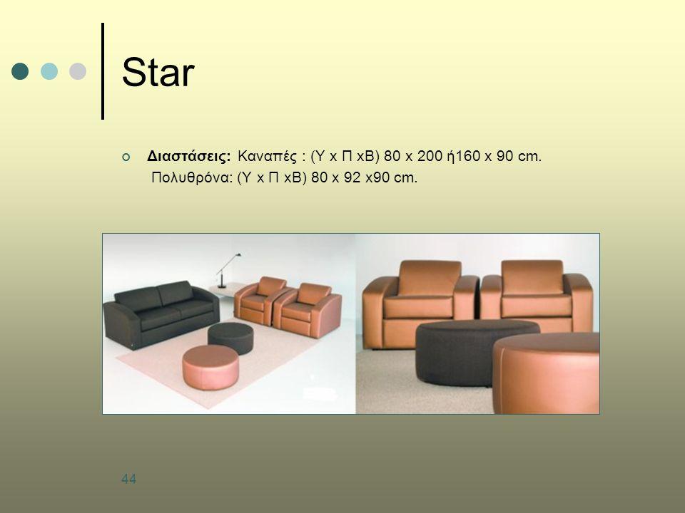 44 Star Διαστάσεις: Καναπές : (Υ x Π xΒ) 80 x 200 ή160 x 90 cm. Πολυθρόνα: (Υ x Π xΒ) 80 x 92 x90 cm.