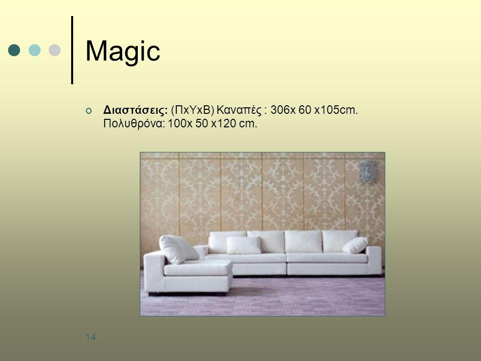 14 Magic Διαστάσεις: (ΠxΥxB) Καναπές : 306x 60 x105cm. Πολυθρόνα: 100x 50 x120 cm.