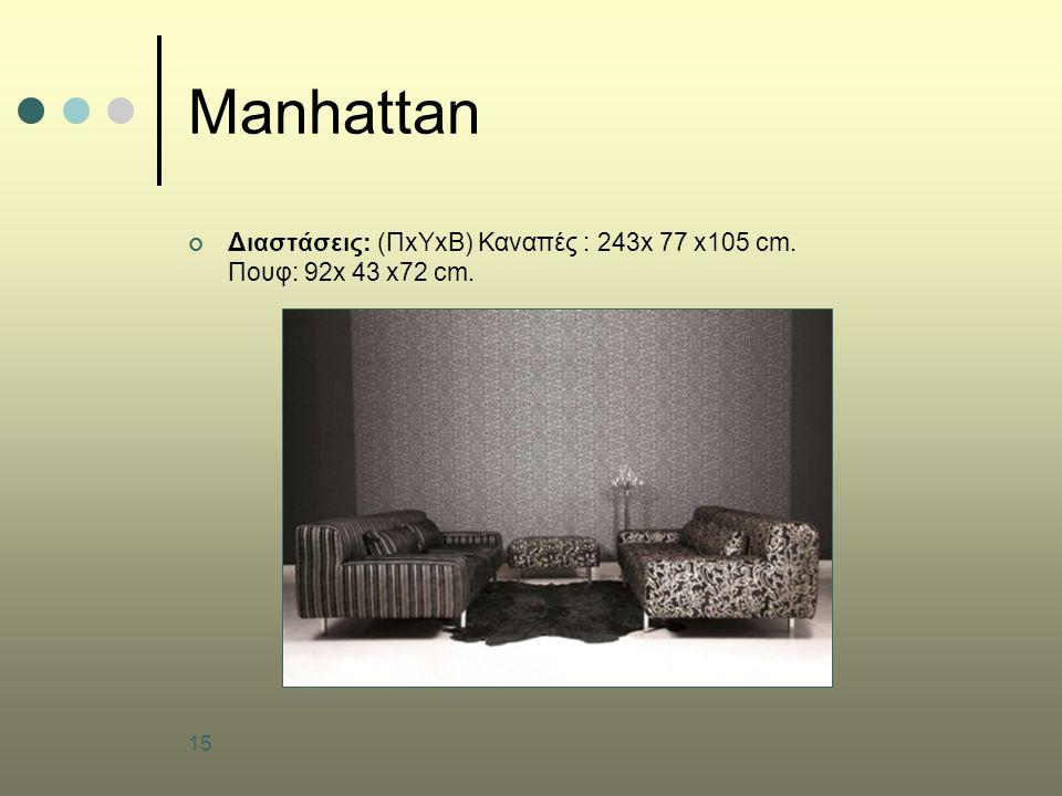 15 Manhattan Διαστάσεις: (ΠxΥxB) Καναπές : 243x 77 x105 cm. Πουφ: 92x 43 x72 cm.