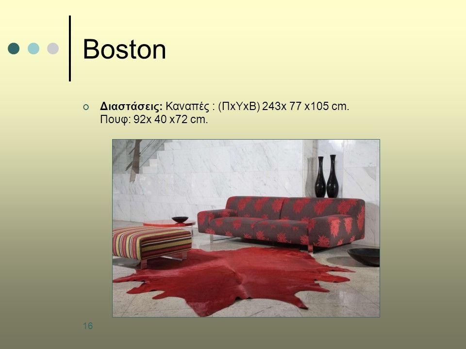 16 Boston Διαστάσεις: Καναπές : (ΠxΥxB) 243x 77 x105 cm. Πουφ: 92x 40 x72 cm.