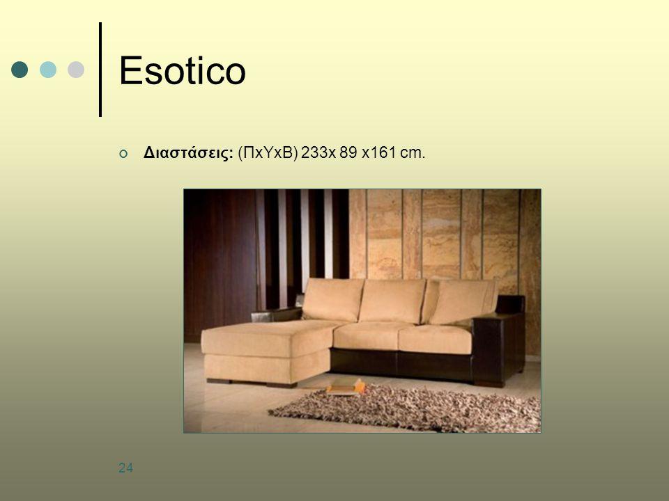 24 Esotico Διαστάσεις: (ΠxYxB) 233x 89 x161 cm.