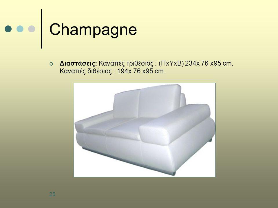 25 Champagne Διαστάσεις: Καναπές τριθέσιος : (ΠxΥxB) 234x 76 x95 cm. Καναπές διθέσιος : 194x 76 x95 cm.