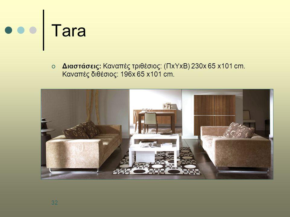 32 Tara Διαστάσεις: Καναπές τριθέσιος: (ΠxΥxΒ) 230x 65 x101 cm. Καναπές διθέσιος: 196x 65 x101 cm.