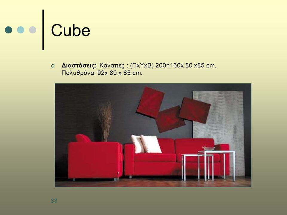 33 Cube Διαστάσεις: Καναπές : (ΠxΥxΒ) 200ή160x 80 x85 cm. Πολυθρόνα: 92x 80 x 85 cm.