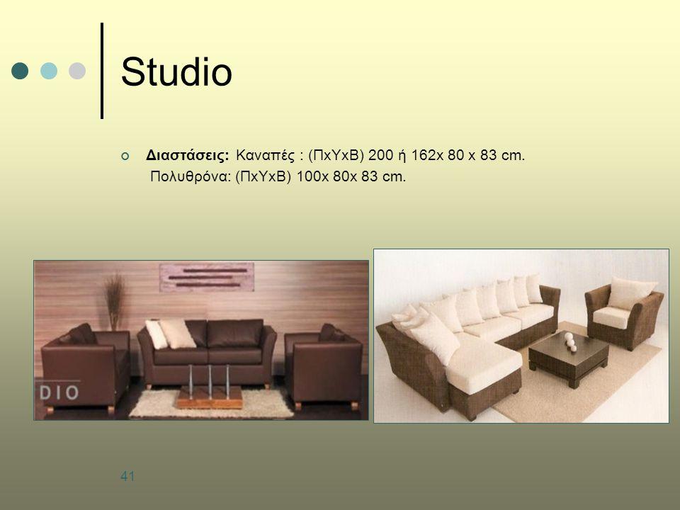 41 Studio Διαστάσεις: Καναπές : (ΠxΥxΒ) 200 ή 162x 80 x 83 cm. Πολυθρόνα: (ΠxΥxΒ) 100x 80x 83 cm.