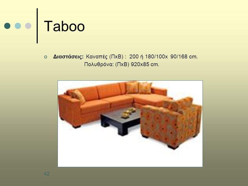 42 Taboo Διαστάσεις: Καναπές (ΠxΒ) : 200 ή 180/100x 90/168 cm. Πολυθρόνα: (ΠxΒ) 920x85 cm.