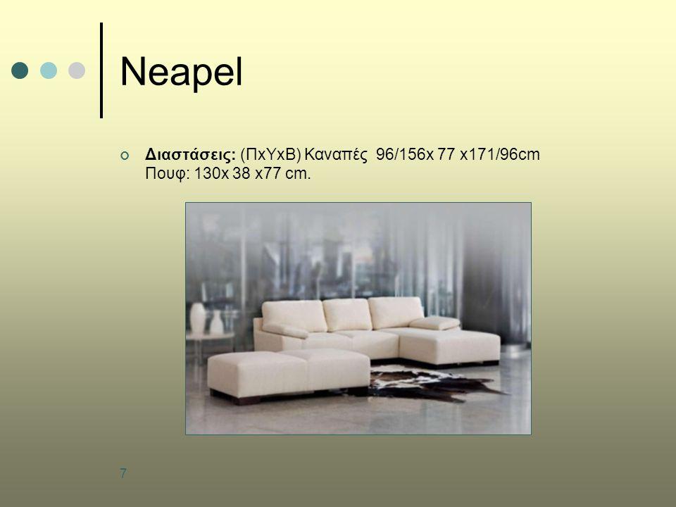 7 Neapel Διαστάσεις: (ΠxYxB) Καναπές 96/156x 77 x171/96cm Πουφ: 130x 38 x77 cm.
