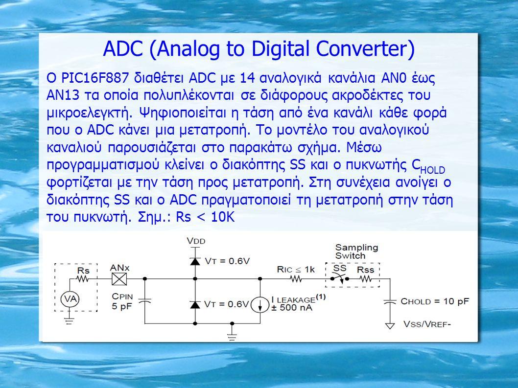 O PIC16F887 διαθέτει ADC με 14 αναλογικά κανάλια AN0 έως ΑΝ13 τα οποία πολυπλέκονται σε διάφορους ακροδέκτες του μικροελεγκτή. Ψηφιοποιείται η τάση απ