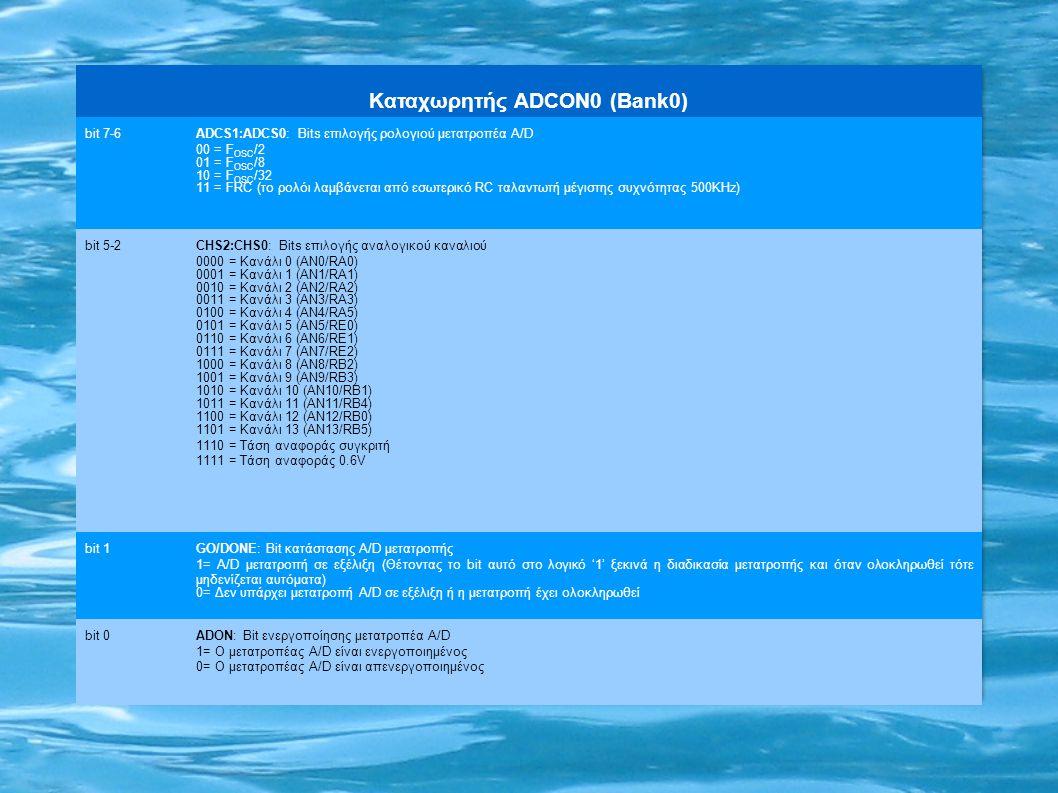 Καταχωρητής ADCON0 (Bank0) bit 7-6ADCS1:ADCS0: Bits επιλογής ρολογιού μετατροπέα A/D 00 = F OSC /2 01 = F OSC /8 10 = F OSC /32 11 = FRC (το ρολόι λαμ