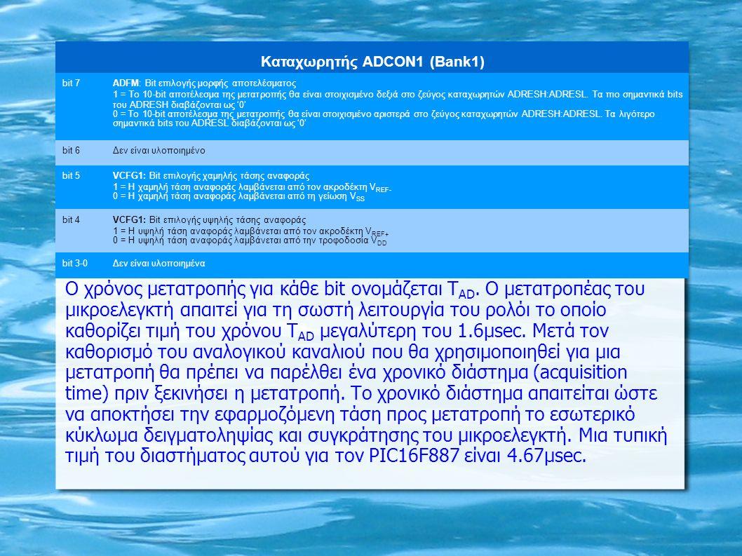 Καταχωρητής ADCON1 (Bank1) bit 7ADFM: Bit επιλογής μορφής αποτελέσματος 1 = Το 10-bit αποτέλεσμα της μετατροπής θα είναι στοιχισμένο δεξιά στο ζεύγος καταχωρητών ADRESH:ADRESL.